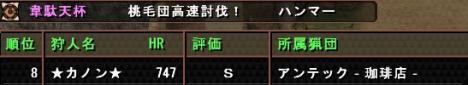 第26回ハンマー3