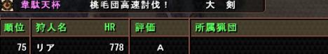 第26回大剣5