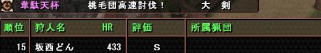 第26回大剣2,5