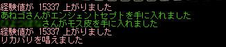 えんしぇんとキタ━━━ヽ(ヽ(゚ヽ(゚∀ヽ(゚∀゚ヽ(゚∀゚)ノ゚∀゚)ノ∀゚)ノ゚)ノ)ノ━━━!!!!