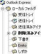 emiko2.jpg