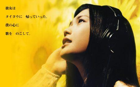 taiyou_YUI.jpg