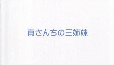 minami1-0.jpg