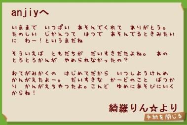 綺羅手紙1