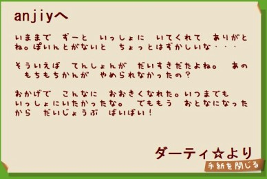 ダーティ☆手紙1