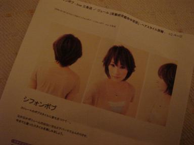 2008ブログ 091