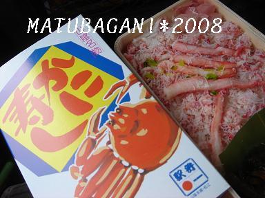 2008ブログ 075