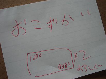 2008ブログ 121
