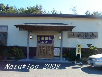 2008ブログ 143