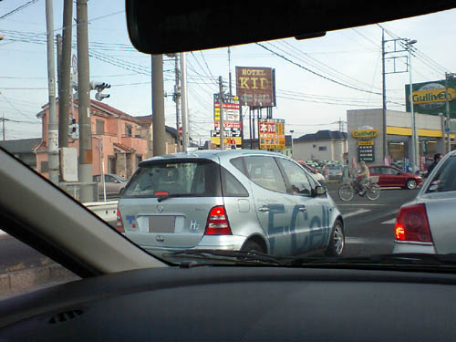 初めて燃料電池車を公道で見たぁよ。
