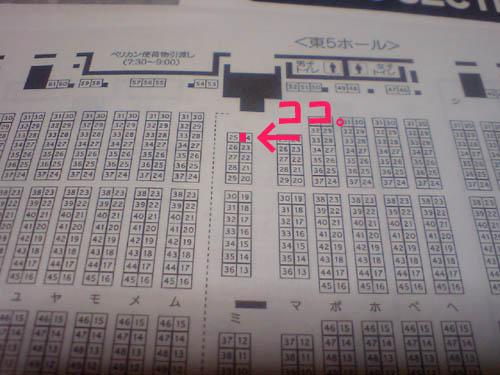 館の継ぎ目の列+誕生日席+折り返し!!!!!