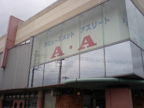 地元A・アスリート