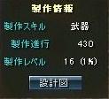 製作lv16