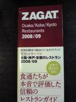 zagat_convert_20081001231405.jpg