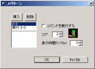 アクションエディター2(アクションゲーム制作ツール)