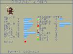 RPG レジヤシ4 クラス情報