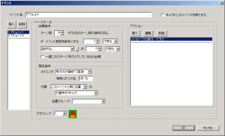 シミュレーションRPGエディター