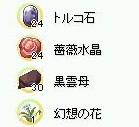 Lv4鉱石