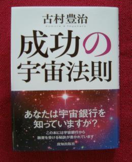 成功の宇宙法則