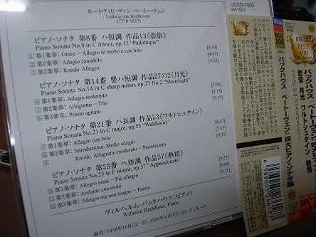 デッカの58・59年盤 最新技術で音質超クリア~♪