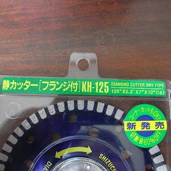 ダイヤモンドカッター フランジ付 M10ネジ Φ125 確かに高音が抑えられている・・・