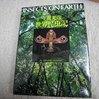 """""""世界昆虫記""""という名の写真集01辞典かと思ったのに・・・"""