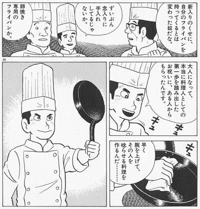 「卵とフライパン 美味しんぼ」の画像検索結果