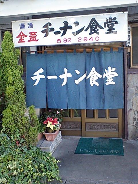 550円のラーメンは食べた瞬間はだまされたって感じ、麺はパサパサ。しかし、食べるに従いだんだん味覚に訴えるものがあり最後は完食。小名浜の漁港近くだから次回も是非きてみたい。