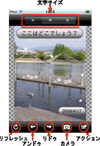 ボタン説明日本語