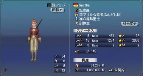 Nartha2.jpg
