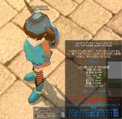 mabinogi_2007_02_21_002.jpg