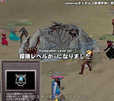 mabinogi_2007_03_30_004.jpg
