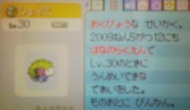 20090512214904