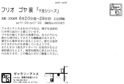 goya1_20080612110225.jpg