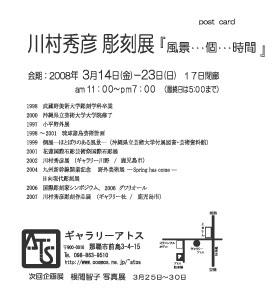 kawamura1_20080315113605.jpg