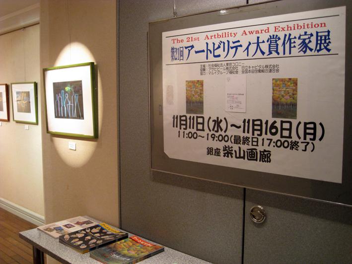 第21回アートビリティ大賞作家展