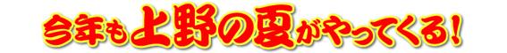ueno200806_natsu01_20090729104027.jpg