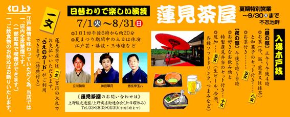 ueno200806_natsu10_20090729104057.jpg