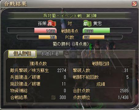 絳攸合戦8