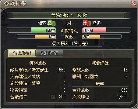 絳攸合戦10