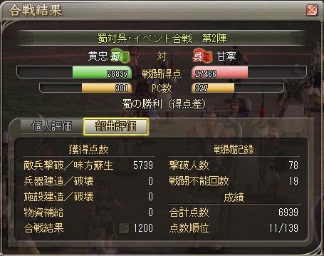 四聖軍合戦11