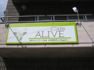 Cafe ALIVE090323