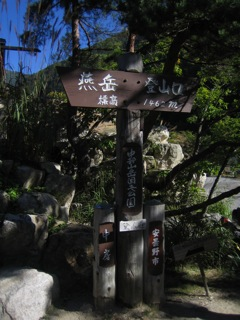 燕岳入口090920