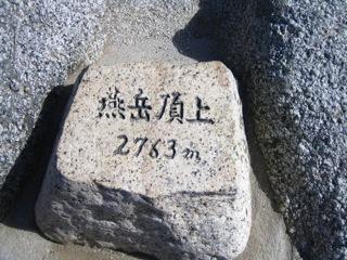 燕岳頂上090921