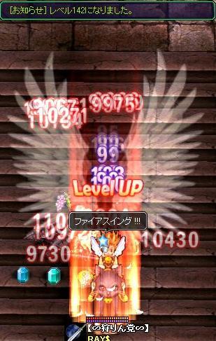 やったぜ LV142!!
