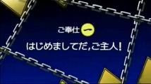 メイドガイ 1話タイトル