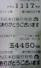 090321_1950~01