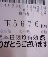090420_1952~01