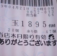 090421_2019~01