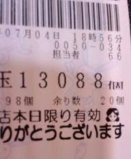 090704_1922~010001